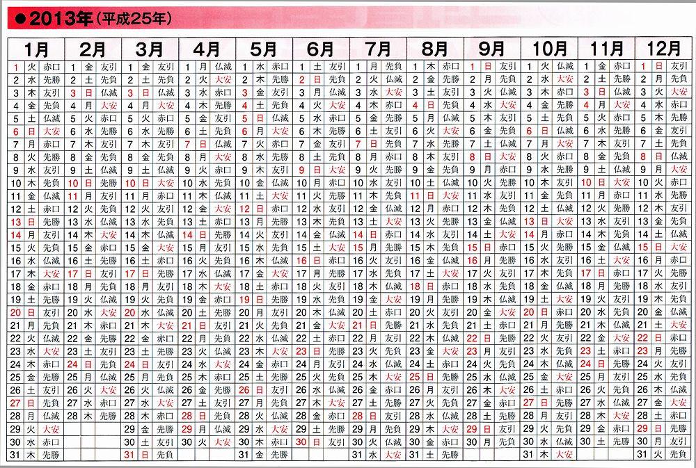 六曜2013年平成25年カレンダー