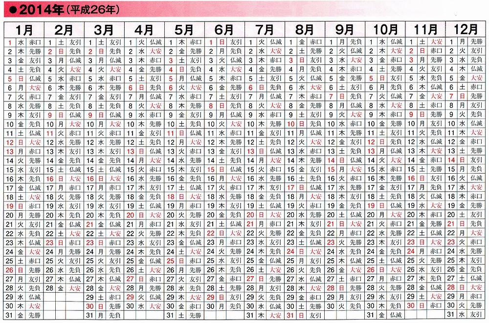 カレンダー 2014 カレンダー 大安 : カレンダー 日付・曜日・暦 ...