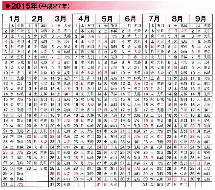 カレンダー カレンダー 友引 2014 : JavaScript を有効にしてください ...
